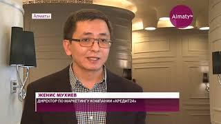видео Кредит24 Казахстан как вернуть деньги