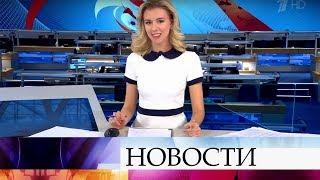 Выпуск новостей в 12:00 от 28.07.2019