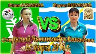 ОСТАНИНА - ПЕТРАКОВА Конаковская весна Table Tennis Настольный теннис