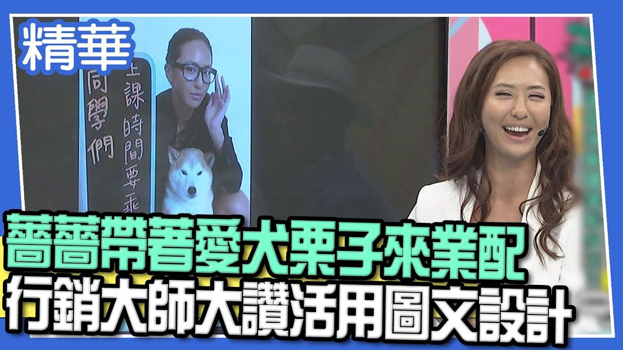 【精華】薔薔帶著愛犬栗子來業配 行銷大師大讚活用圖文設計