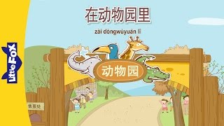 At the Zoo (在动物园里) | Single Story | Level 1 | Chinese | By Little Fox