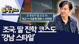 조국, 딸 진학 코스도 '강남 스타일' | 김진의 돌직구쇼