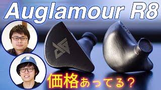 価格設定ミス!?とにかく凄いイヤホン「Auglamour R8」 thumbnail
