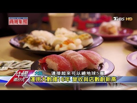 14億龐大數據 壽司郎廚房裡的秘密 中國進行式 20190120