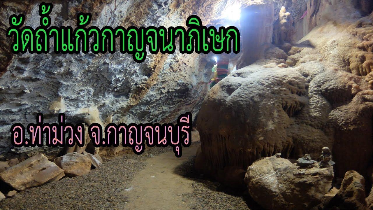 วัดถ้ำแก้วกาญจนาภิเษก อ.ท่าม่วง จ.กาญจนบุรี (Crystal Cave at Kanchanaburi Thailand)
