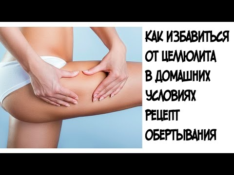 Обертывание от целлюлита в домашних условиях - рецепты