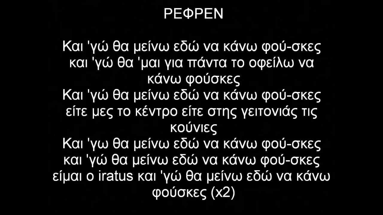 Iratus & Sick Dzik Kanw Fouskes-lyrics
