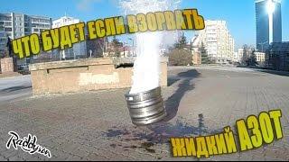 Что будет, если взорвать жидкий азот(, 2014-11-15T07:59:22.000Z)