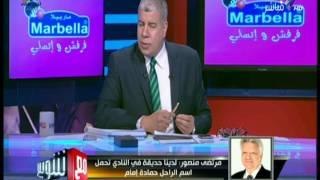 مرتضي منصور: لن تكن هناك حديقة باسم اخونجي في نادي الزمالك