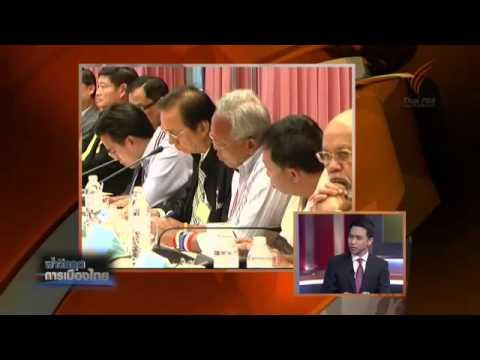 ฝ่าวิกฤตการเมืองไทย  : ท่าทีแกนนำ หลังหารือ 7 ฝ่ายกับ กอ.รส. หลังประกาศกฎอัยการศึก (21 พ.ค.57)