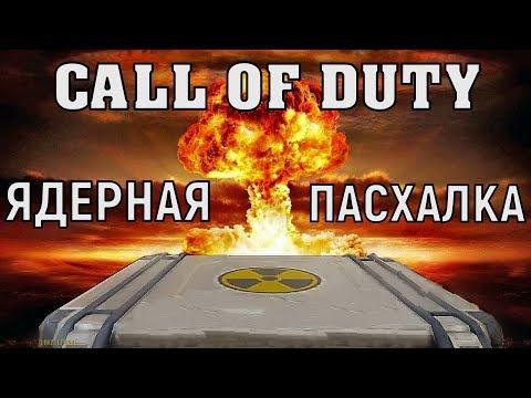 Call Of Duty Mobile 🔥 Как вызвать ядерную бомбу 💀 пасхалка 🔥