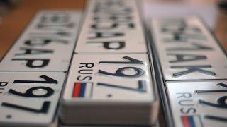 Официальное изготовление Дубликатов Государственных Номерных Знаков(, 2013-11-02T10:00:56.000Z)