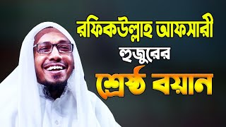 রফিক উল্লাহ আফসারী হুজুরের শ্রেষ্ঠ ওয়াজ ২০১৮ - Rafiq Ullah Afsari Best waz 2018 - Islamic Life