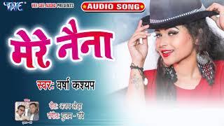 मेरे नैना - #Versha Kashyap का नया सबसे हिट गाना 2019 - Mere Naina - Superhit Bhojpuri Song