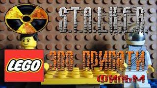LEGO S.T.A.L.K.E.R  Зов Припяти Фильм  Call Of Pripyat film (Lego stop motion)