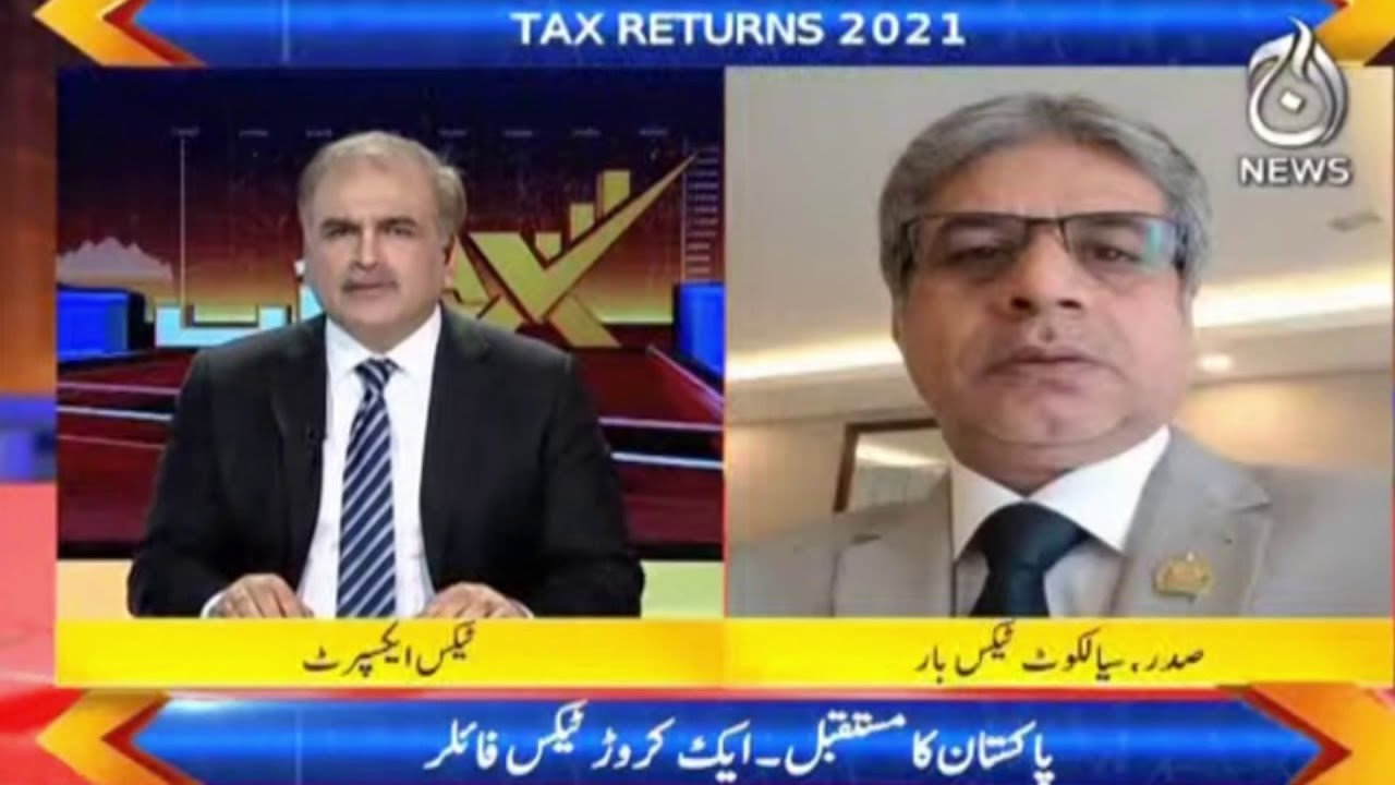 Tax Aur Aap   Tax Returns 2021   20 September 2021   Aaj News