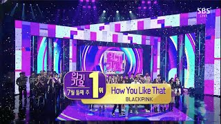 BLACKPINK - 'How You Like That' 0712 SBS Inkigayo : NO.1 OF THE WEEK