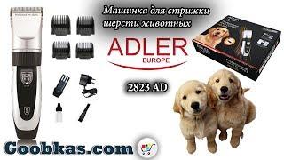 Машинка для стрижки шерсти животныхADLER 2823 AD