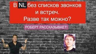 В Nl International.Строю бизнес через интернет.