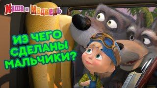 Маша и Медведь - 🤵 Из чего сделаны мальчики?🚀🚙