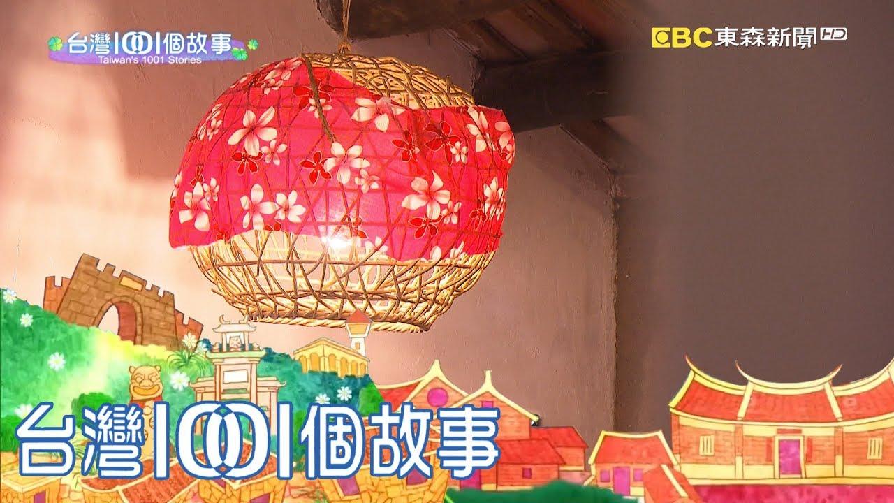 臺灣1001個故事 20180617【全集】 - YouTube
