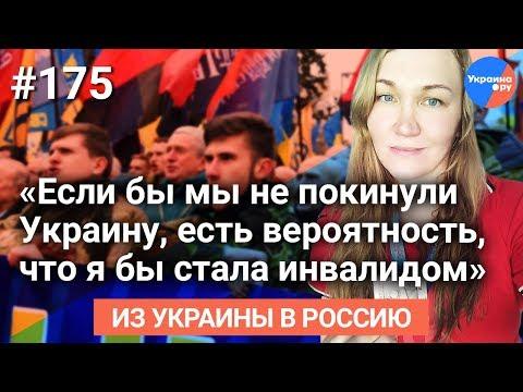 #Из_Украины_в_Россию №175: Светлану Пикту поразили признания узников Украины