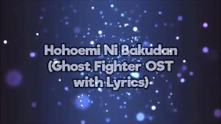 Ghost Fighter OST with Lyrics