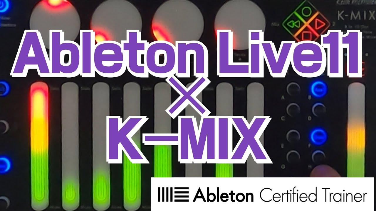 K-MIXをフィジコンとして使う~バンドマンこそAbleton Live