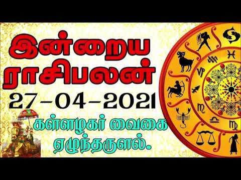 Today Rasi Palan - 27/04/2021 | Indraya Rasi Palan Tamil | இன்றைய ராசிபலன் | Daily Rasi Palan