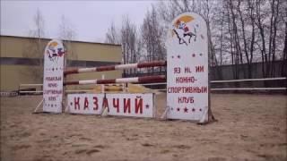 2017 04 22  КСК  РОСИНАНТ Соревнования по конкуру