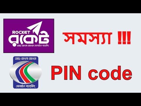 How to change dutch bangla rocket account pin | Dbbl Mobile Banking Pin change