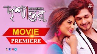 movie-premiere-srabanti-vicky-debshankar-indrani-rana-drishyantar
