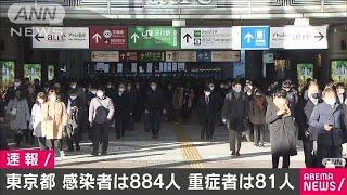 東京で新たに884人感染 2日連続800人台 重症81人(2020年12月25日) - YouTube
