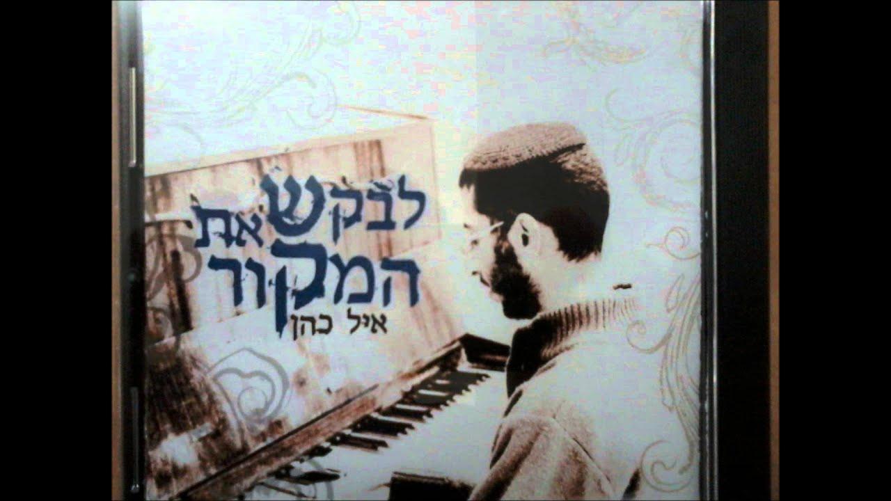 יה אכסוף - אייל כהן