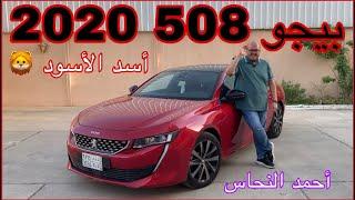 بيجو 508 ٢٠٢٠ فئة GT Line  وشغلات مميزة | Peugeot 508 2020