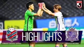 北海道コンサドーレ札幌vsサンフレッチェ広島 J1リーグ 第30節