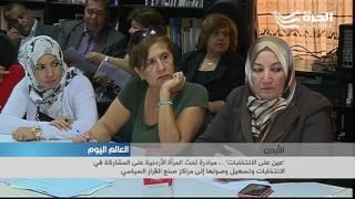 عين على الانتخابات.. مبادرة لحث المرأة الأردنية على المشاركة في الانتخابات