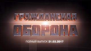 Гражданская оборона – выпуск от 21.03.2017
