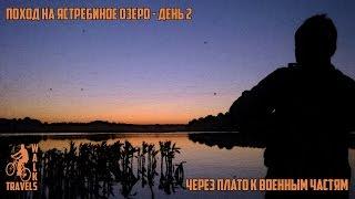 Поход на Ястребиное озеро. День 2   Через плато к военным частям