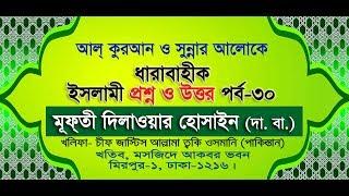 Prosno & Uttor Question & Anser  Part  30 Mufti Delowar Hossain