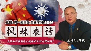 中国如何在国家大战略中处理台湾问题?《枫林夜话》第50期 2020.05.21
