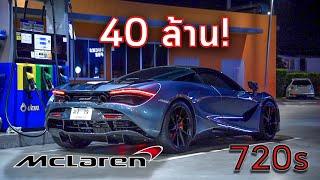 เจอ Mclaren 720s ราคา 40 ล้าน! หนึ่งใน Supercar ที่เร็วที่สุดในโลก!!!