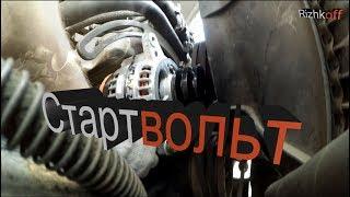Жөндеу Газ 3110 ''Волга'' - Генератор Стартвольт үшін ЗМЗ 402
