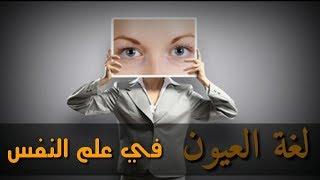 تعرف على لغة العيون في علم النفس