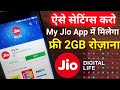 ✔️My Jio App Setting for Free 2GB Internet Per Day | How to Get Free Jio Digital Pack in My Jio App