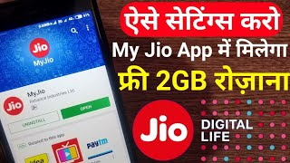 ✔️My Jio App Setting for Free 2GB Internet Per Day | How to Get Free Jio Digital Pack in My Jio App screenshot 4