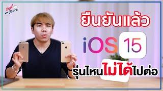 ยืนยันแล้ว!! iPhone รุ่นไหน ไม่ได้ไปต่อ ใน iOS15  | อาตี๋รีวิว EP.634