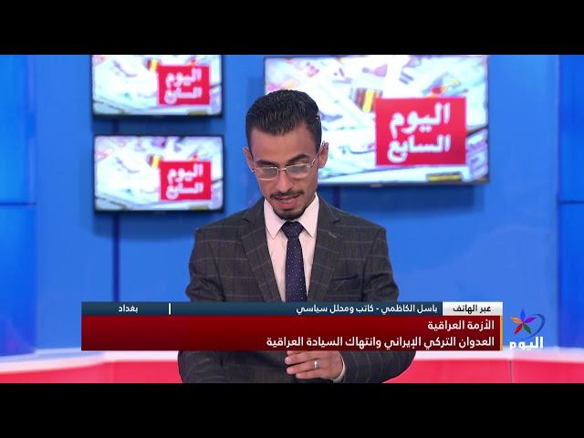 العدوان التركي الإيراني وانتهاك السيادة العراقية