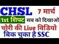 CHSL paper Leak at RS Digital Patna|SSC SCAM CHSL 7 March 2018 पर्दाफाश| #sscscam