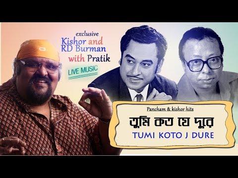 Tumi Kato Je Dure with Lyric|তুমি কত যে দূরে |Asha Bhosle| RD.Burman| Pratik Chowdhury| Live Concert